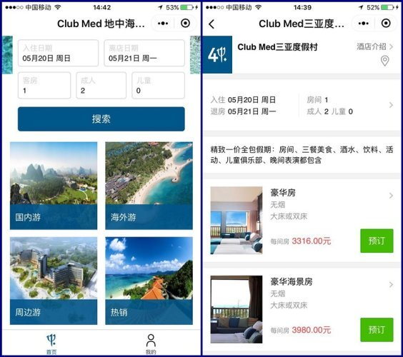 Club Med's Mini-Program on WeChat